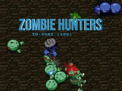 ZombieHunters.io | Игра ЗомбиХантерс ио